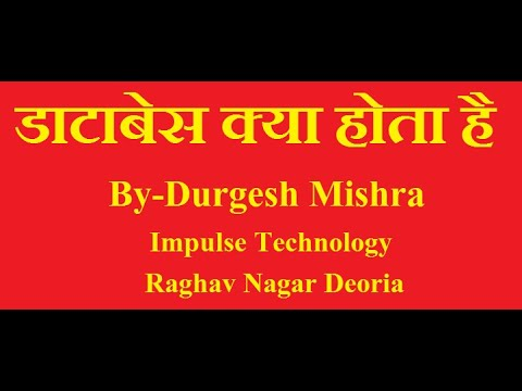 Database | What is Database | डाटाबेस क्या होता है | Lecture -1 in Hindi