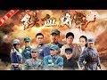 铁血将军18(主演: 侯勇,刘芳毓,解惠清,万思维,姜寒,李丞峰 )