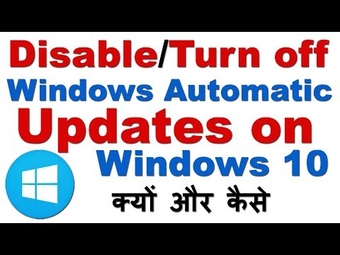 How to Disable/Turn off Windows Automatic Updates on Windows 10 (क्योँ और कैसे करें ?)