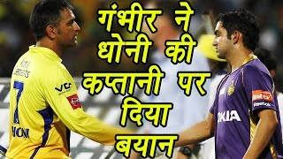 IPL 2017: MS Dhoni is best captain claims Gautam Gambhir | वनइंडिया हिन्दी