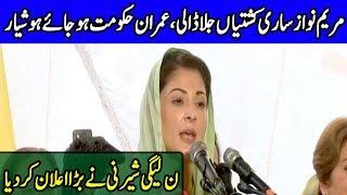 Maryam Nawaz Speech Today | 28 May 2019 | Dunya News