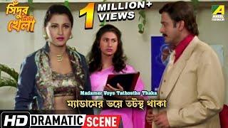 Madamer Voye Tothostho Thaka   Dramatic Scene   Rachana Banerjee   Hara Patnaik