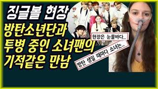 [BTS 징글볼 비하인드 감동영상] 오랜 투병  중인 소녀팬과 방탄소년단의 기적같은 만남 (방탄의 생일 때마다 커버곡으로 축하해줬던 소녀를 지탱해주었던 힘)