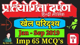 13 may 2019 current affairs in Hindi / YT STUDY / SSC CGL