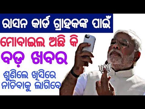 Odia PM Modi Live News-ମୋଦିଙ୍କ ରାସନ କାର୍ଡ ପାଇଁ ବଡ଼ ଅଫର | Ration Card New Rules | Odisha Latest