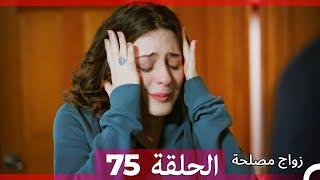 Zawaj Maslaha - الحلقة 75 زواج مصلحة