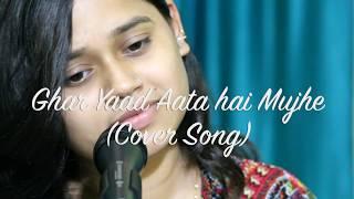 Ghar Yaad Aata Hai Mujhe | Cover Version | Amrita Bharati | Satyamev Jayate | Sona Mohapatra