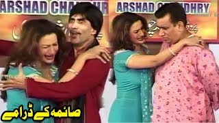 Best of Saima Khan and Nasir Chinyoti | Stage Drama Full Comedy Clip