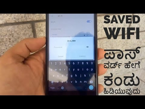 find saved wifi password in your mobile phone/Saved WiFi ಪಾಸ್ ವರ್ಡ್ ಹೇಗೆ ಕಂಡು ಹಿಡಿಯುವುದು
