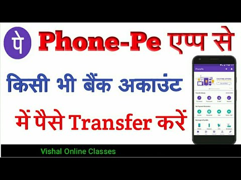 How to transfer money from phonepe to other bank account | Phone Pe | Bank to Bank Transfer UPI App