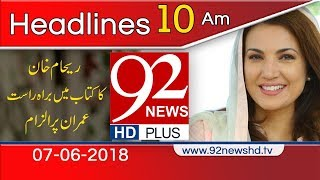 News Headlines | 10:00 AM | 7 June 2018 | 92NewsHD