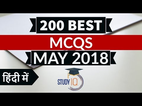 200 Best current affairs MAY 2018 in Hindi  - IBPS PO/SSC CGL/UPSC/PCS/KVS/IAS/RBI Grade B 2018
