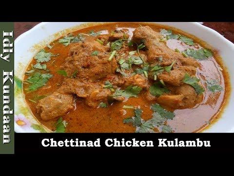 செட்டிநாடு கோழி குழம்பு/Chettinad chicken Kulambu Recipe in Tamil/செட்டிநாடு சிக்கன் குழம்பு