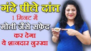 Teeth Whitening - 7 दिन में मोतियों जैसे चमकते दांत पाइए Teeth Whitening Home Remedies in Hindi #13
