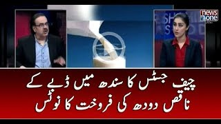 Chief Justice  Ka Sindh Main Substandard Milk Bechnay  Ka  Notice |  Dr.Shahid Masood