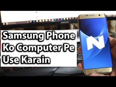 How to Use Samsung Phone On Computer Urdu And Hindi Tips