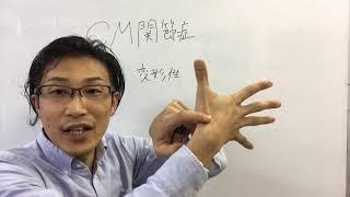 岐阜市茜部 CM関節症の治療法(腱鞘炎・ドケルバン病)