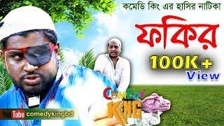 """কমেডি কিং এর নাটিকা  """"ফকির"""" - comedy king er natika""""Fokir"""" (Aminul islam_Morhum sadek) sylhety"""