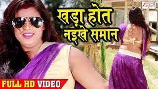 2018 का सबसे बड़ा धमाका सांग    समान ना होला खड़ा    New Bhojpuri Hit Song