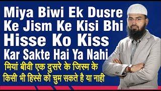 Miya Biwi Ek Dusre Ki Jism Ke Kisi Bhi Hisse Ko Chum - Kiss Sakte Hai Ya Nahi By Adv. Faiz Syed