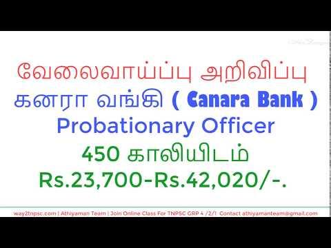 Canara Bank Recruitment 450 vacancies for Probationary Officer | 2018-2019 Job vacancies