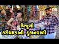 Download  Vijuli Kariyanani Dukan Vali  |  Gujarati Comedy | One Media MP3,3GP,MP4