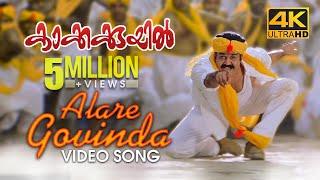 Alare Govinda Video Song | 4K Remastered | Kakkakuyil | Mohanlal | Mukesh | M G Sreekumar