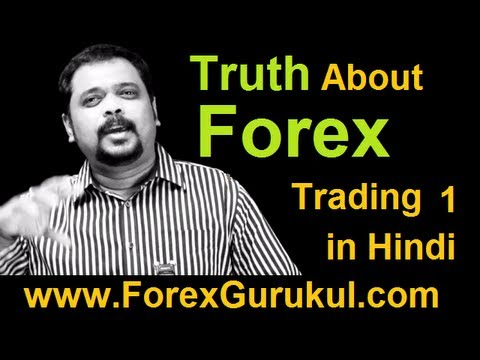 Truth about Forex Trading 1 - Hindi MUST WATCH