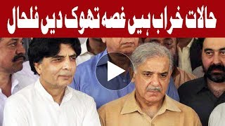 Shehbaz meets Nisar to 'woo him into not holding press conference'