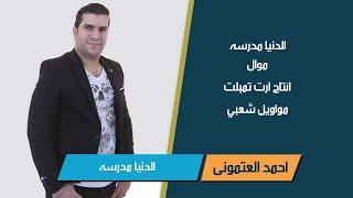 الدنيا مدرسه | موال | احمد العتموني | مواويل شعبي