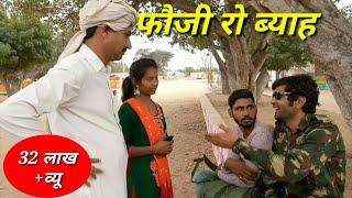 फौजी रो ब्याह || राजस्थानी, हरियाणवी कॉमेडी विडियो 2019 || राजस्थानी छोरा गौतम