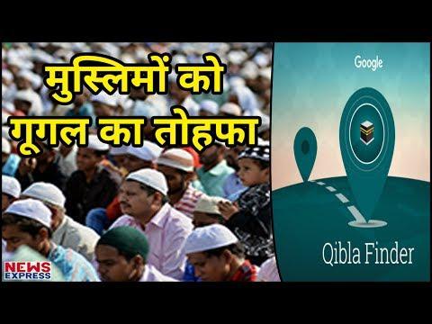 अब आसन होगा किब्ला ढूंढना, Google का Qibla Finder बताएगा नमाज़ की सही दिशा