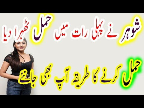 How To Get Fast Pregnant Treatment in Urdu/Hindi | Hamal Karne Ka Totka