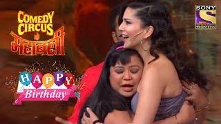 Bharti Adores Sunny Leone | Celebrity Birthday Special | Sunny Leone