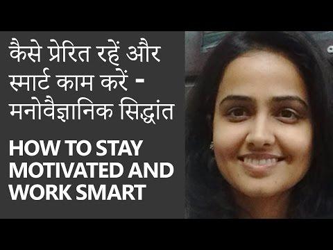 कैसे प्रेरित रहें और स्मार्ट काम करें - मनोवैज्ञानिक सिद्धांत [How to stay motivated and work smart]