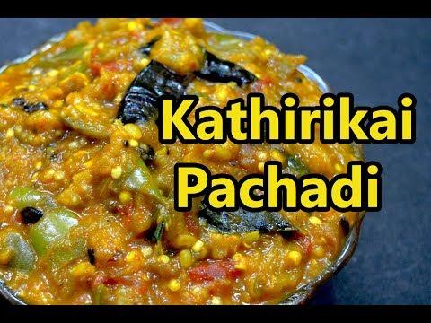 Kathirikkai Pachadi | கத்தரிக்காய் பச்சடி | Brinjal Gravy recipe | Brinjal curry recipe