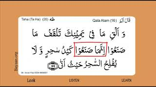 Surah Taha Ta Ha ,Surah 020, Verse 069, Learn Quran word by word translation 2