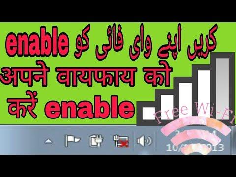 Enabling WiFi Neworks In Windows 7 and Windows 8 windows 10 in hindi tutorial