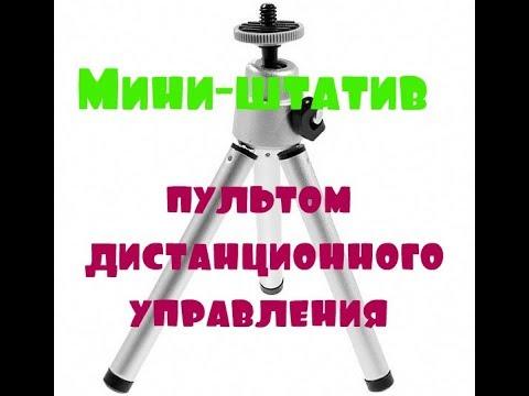 Мини-штатив с пультом дистанционного управления