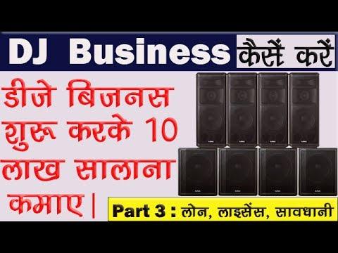 DJ Business idea in Hindi, डीजे बिज़नस शुरू करके 10 लाख सालाना कमाए || पार्ट 3