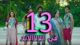 مسلسل في اللالاالاند الحلقة الثالثة عشر 13 دنيا سمير غانم Fel La La Land Epi 13
