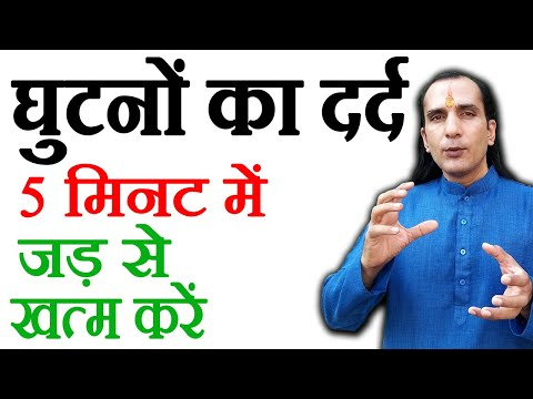 Knee Pain Treatment at Home - How to Treat Knee Pain by Sachin Goyal (Hindi, French, English CC)