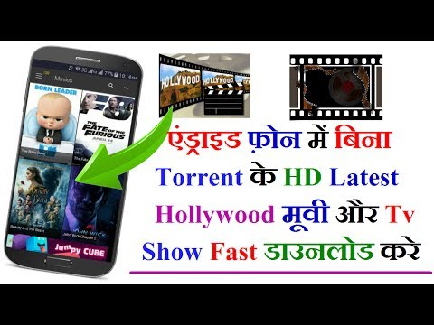 Best App Fast Download Latest Hollywood Movies & Tv Show Android Mobile