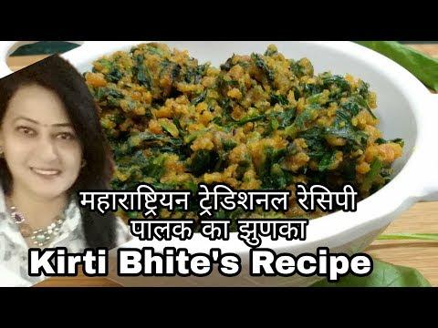 पालक का झुणका | Maharashtriyan Tredshnal recipe Palak ka Jhunka in hindi |