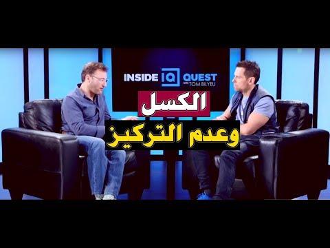 فيديو رائع للمتحدث الملهم سيمون سينك: لهذا السبب لستَ ناجحاً (جيل الألفية) - مترجم
