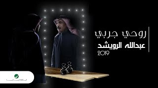 Abdullah Al Ruwaished ... Rohy Jerby - Lyrics Video   عبد الله الرويشد ... روحي جربي - بالكلمات