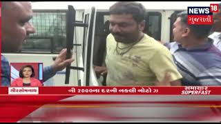 Superfast Gujarati News   સાંજના મુખ્ય ગુજરાતી  સમાચાર । June 15, 2019