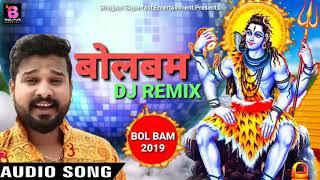 2019 Nonstop DJ Mix Bol Bam Song - Ritesh Pandey - Bhojpuri Bol Bum Nonstop DJ Remix 2019