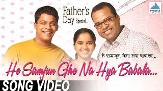 He Samjhun Ghe Na Ya Babala - Shikshanachya Aayacha Gho | Superhit Marathi Songs | Bharat Jadhav