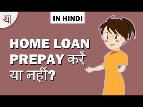 Should I Prepay my Home Loan in Hindi   EMI vs SIP   Home Loan Prepay करें या नहीं?